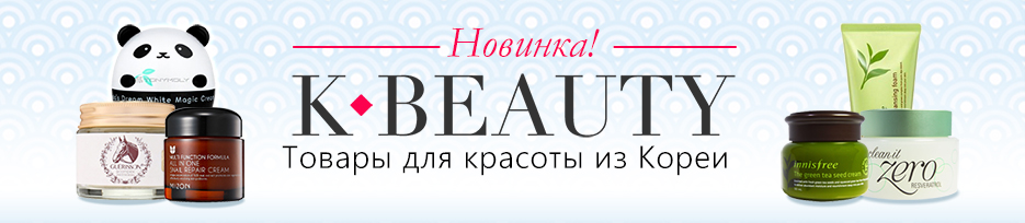 k-beauty-small-ru