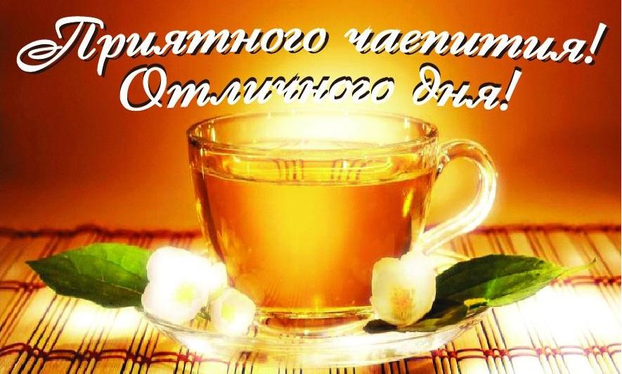 Открытки для чая